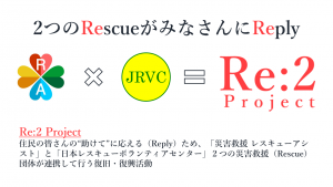 Re:2 Project